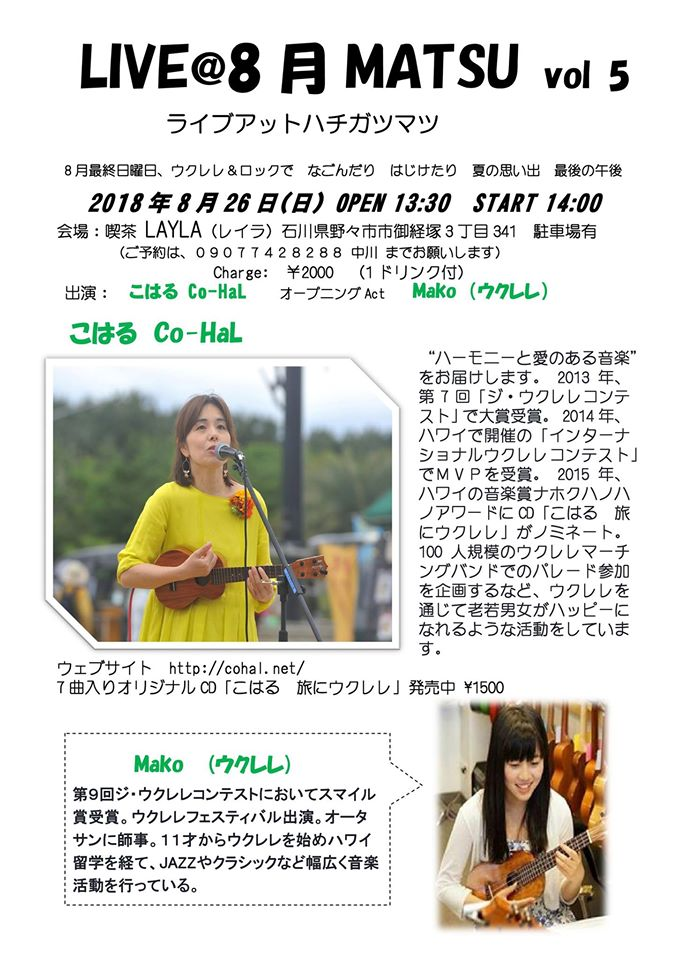LIVE@8月MATSU