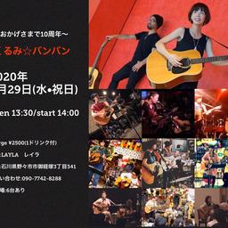 くるみ☆バンバン 10周年記念ライブ