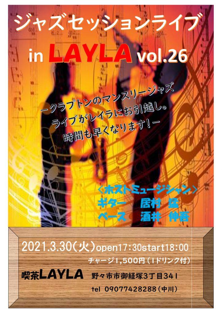 ジャズセッションナイト in LAYLA vol.26