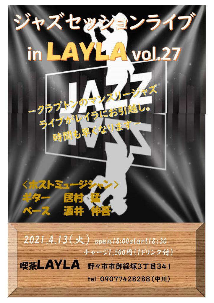 ジャズセッションライブ in LAYLA vol.27