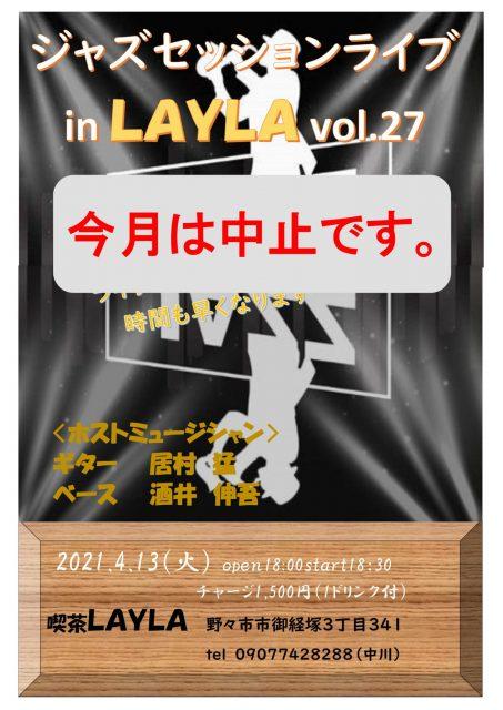 ジャズセッションライブ in LAYLA vol.28