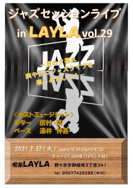 ジャズセッションライブ in LAYLA vol.29